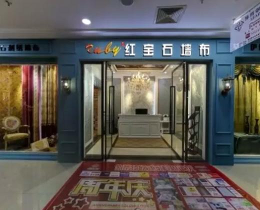 红宝石墙布江苏扬州专卖店