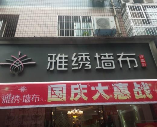 雅绣墙布重庆专卖店