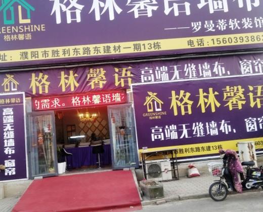 格林馨语墙布河南濮阳专卖店