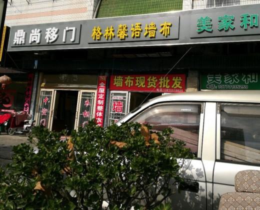 格林馨语墙布江苏盐城滨海专卖店