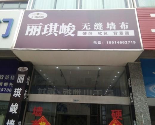 丽琪峻墙布江苏盐城东台专卖店