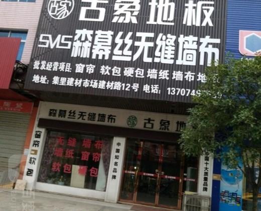 森幕丝墙布湖南长沙浏阳专卖店