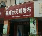 森幕丝墙布安徽阜阳界首专卖店