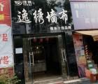 逸绣墙布江西萍乡专卖店