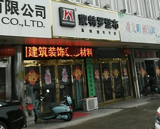 蒙特罗墙布江苏泰州高港区专卖店
