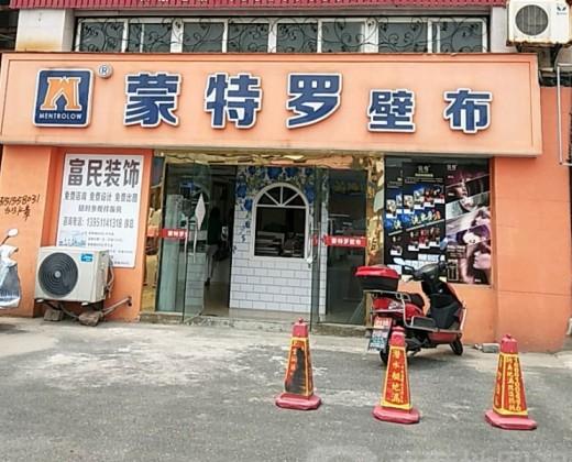 蒙特罗墙布江苏泰州海陵区专卖店