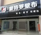 蒙特罗墙布江苏南通通州区专卖店