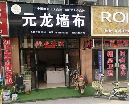 元龙壁布河南洛阳专卖店