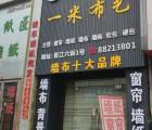 元龙墙布江西南昌青山湖区专卖店