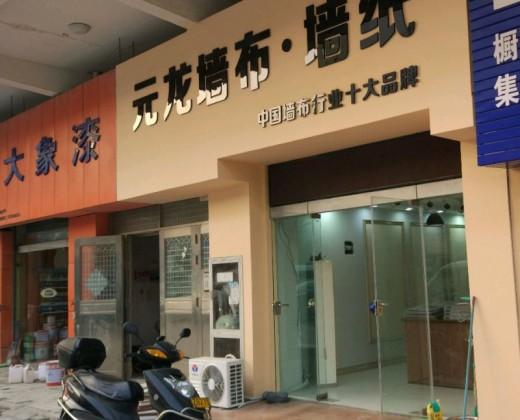 元龙墙布江苏泰州海陵区专卖店