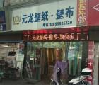 元龙墙布福建福州晋安区专卖店