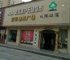 美家美户墙布浙江衢州市龙游专卖店