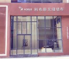 科布斯无缝墙布重庆黔江专卖店 (80播放)