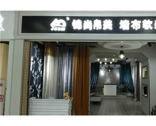 锦尚帛美无缝墙布河北唐山专卖店