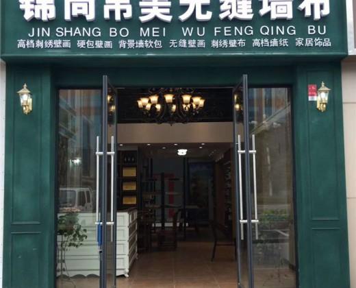 锦尚帛美无缝墙布湖南怀化专卖店