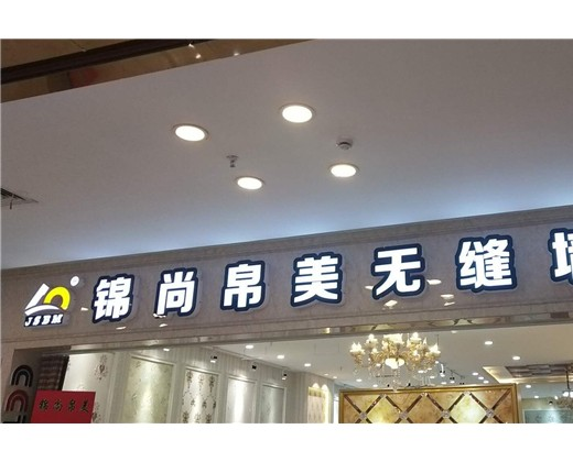 锦尚帛美无缝墙布江苏无锡专卖店