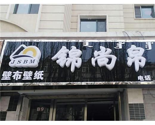 锦尚帛美无缝墙布内蒙古乌拉特专卖店