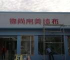 锦尚帛美无缝墙布山西运城苪城专卖店