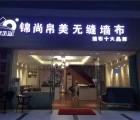 锦尚帛美无缝墙布四川泸州专卖店