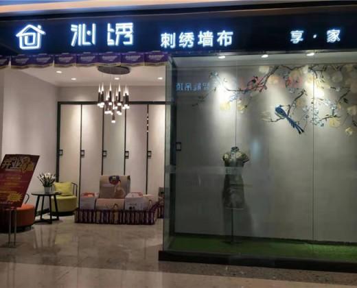 沁绣墙布青海西宁专卖店