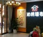 沁绣墙布重庆永川专卖店