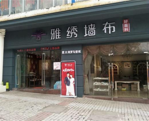 雅绣墙布重庆万州专卖店
