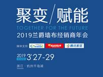 聚变·赋能·共未来 2019兰爵墙布经销商年会 (2044播放)