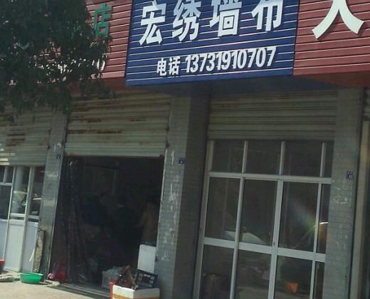 宏绣无缝墙布安徽宣城广德专卖店