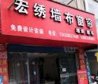 宏绣墙布四川广安岳池县专卖店