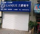 兰爵墙布江苏扬州高邮专卖店