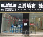 兰爵墙布重庆梁平区专卖店