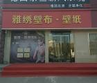 雅绣墙布河北邢台沙河市专卖店