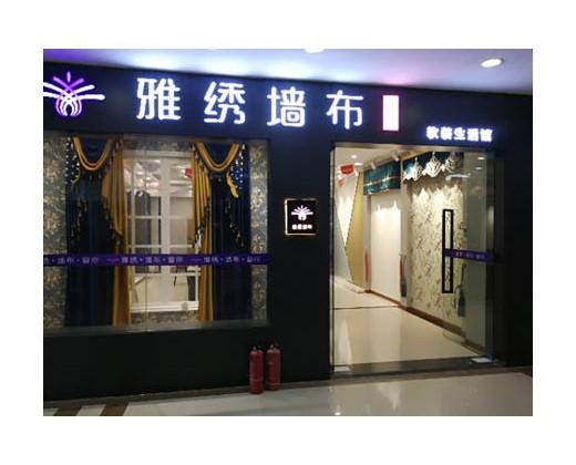 雅绣墙布武汉硚口区专卖店