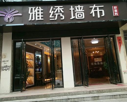 雅绣墙布湖北咸宁崇阳县专卖店