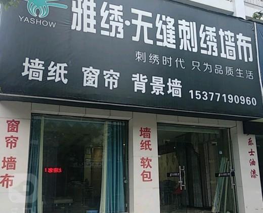 雅绣墙布湖北咸宁市咸安专卖店