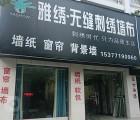 雅绣墙布湖北咸宁市咸安专卖店 (98播放)
