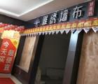 雅绣墙布湖北十堰市郧西专卖店 (112播放)