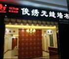 俊绣无缝墙布江西九江都昌县专卖店