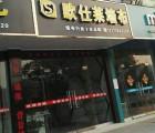 欧仕莱墙布江西吉安万安县专卖店