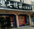 七特丽墙布安徽六安舒城县专卖店