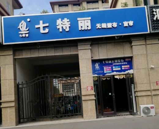 七特丽墙布安徽宿州市泗县专卖店