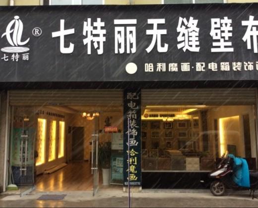 七特丽墙布安徽宿州市专卖店