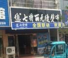 七特丽墙布安徽安庆太湖县专卖店 (33播放)