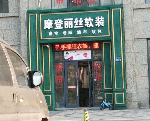 摩登野兽墙窗帘布浙江杭州余杭专卖店