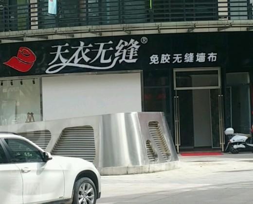 天衣无缝墙布广东梅州专卖店