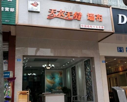 天衣无缝墙布四川成都温江区专卖店