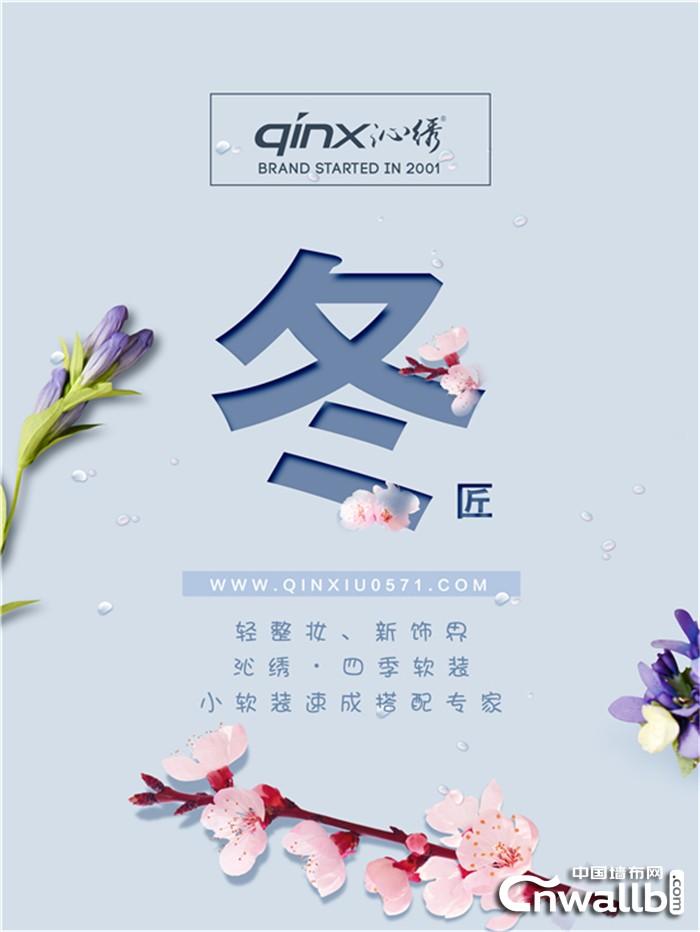 2019沁绣携手知名主持人李湘,品牌升级,打造沁绣四季!