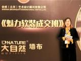 访大自然墙布经销商韩哲:相信品牌力量,以质量和服务赢人心! (239播放)