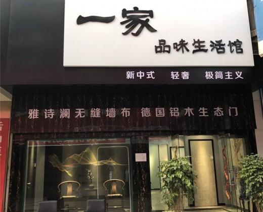 雅诗澜无缝墙布窗帘山西临汾侯马市专卖店