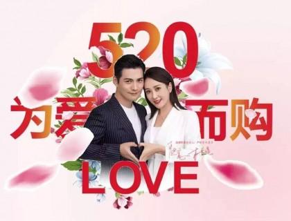 """雅绣之家520""""为爱而购""""重磅来袭,豪华旅行套装免费领!"""